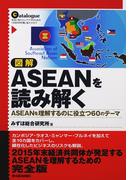 図解ASEANを読み解く ASEANを理解するのに役立つ60のテーマ 本当に知りたいアナタのための「ASEAN市場」㊙カタログ