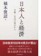 日本人と経済 労働・生活の視点から