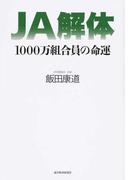 JA解体 1000万組合員の命運