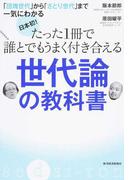 日本初!たった1冊で誰とでもうまく付き合える世代論の教科書 「団塊世代」から「さとり世代」まで一気にわかる