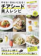 やせる!きれいになる!チアシード美人レシピ (FUSOSHA MOOK)