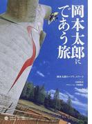 岡本太郎にであう旅 岡本太郎のパブリックアート (Shogakukan Creative Visual Book)