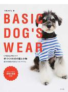 いちばんかわいい!手づくりの犬の服と小物 愛犬の個性が引き立つ31アイテム