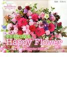 幸せを呼び込むHappy Flower Calendar 2016