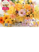 鏡リュウジ幸せを贈るHANAカレンダー 2016