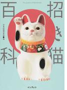 招き猫百科