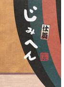 じみへん 仕舞 (スピリッツじみコミックス)(スピリッツじみコミックス)