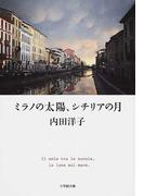 ミラノの太陽、シチリアの月 (小学館文庫)(小学館文庫)