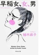 早稲女、女、男 (祥伝社文庫)(祥伝社文庫)