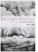 ディベート・フォー・アトミックプラント 原子力をめぐる3人の討論