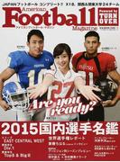 アメリカンフットボール・マガジン Powered by TURNOVER 2015国内選手名鑑 (B.B.MOOK)(B.B.MOOK)