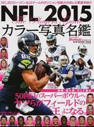 NFLカラー写真名鑑 2015 全32チームのポジション別戦力分析&主要選手紹介 (B.B.MOOK)(B.B.MOOK)
