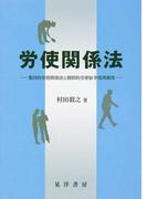 労使関係法 集団的労使関係法と個別的労使紛争処理制度 (松山大学研究叢書)