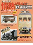 情熱が生んだ鉄道模型 改訂新版 (NEKO MOOK エコーモデル・その世界)(NEKO MOOK)