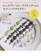 シェイプド・ペヨーテステッチで作るモチーフアクセサリー 針と糸を使って編む、小さなビーズモチーフのシェイプドアクセサリー (レディブティックシリーズ)(レディブティックシリーズ)