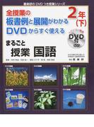 まるごと授業国語 全授業の板書例と展開がわかる DVDからすぐ使える 2年下 (喜楽研のDVDつき授業シリーズ)