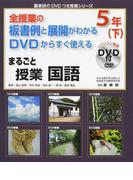 まるごと授業国語 全授業の板書例と展開がわかる DVDからすぐ使える 5年下 (喜楽研のDVDつき授業シリーズ)