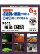 全授業の板書例と展開がわかるDVDからすぐ使えるまるごと授業国語 6年下 付属資料:DVD-VIDEO(2枚) 3