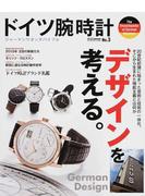 ドイツ腕時計 ジャーマンウオッチバイブル No.3 German Designデザインを考える。