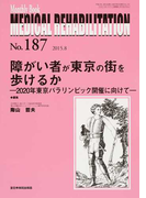 MEDICAL REHABILITATION Monthly Book No.187(2015.8) 障がい者が東京の街を歩けるか