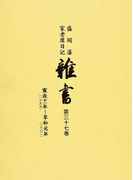 雑書 盛岡藩家老席日記 第37巻 寛政十一年(一七九九)〜享和元年(一八〇一)