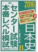 センター試験本番レベル模試日本史B 2016 (東進ブックス)