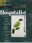 ホスピタリスト Vol.3No.2(2015) 特集▷外来における予防医療