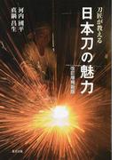 刀匠が教える日本刀の魅力 改訂増補新版
