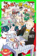 新訳 ドリトル先生と緑のカナリア(角川つばさ文庫)