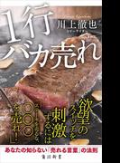 【期間限定価格】1行バカ売れ(角川新書)