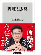 野球と広島(角川新書)