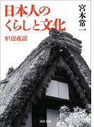 日本人のくらしと文化