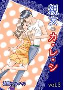 親友のカ・レ・シ 第3巻(快感倶楽部)