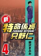 新・特命係長只野仁 4