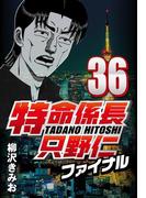 特命係長只野仁ファイナル 36