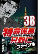 特命係長只野仁ファイナル 38
