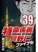 特命係長只野仁ファイナル 39