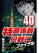 特命係長只野仁ファイナル 40