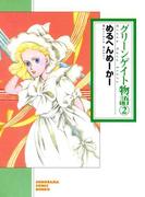グリーンゲイト物語 2巻(朝日新聞出版)