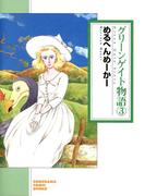 グリーンゲイト物語 3巻(朝日新聞出版)