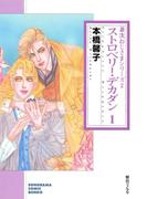 ストロベリー・デカダン 1 (兼次おじさまシリーズ2)(朝日新聞出版)