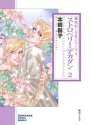 ストロベリー・デカダン 2 (兼次おじさまシリーズ3)(朝日新聞出版)