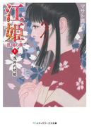 江姫 -乱国の華- 上 浅井の幼姫(メディアワークス文庫)