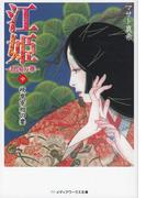 江姫 -乱国の華- 中 岐阜宰相の妻(メディアワークス文庫)