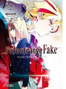 Fate/strange Fake(2)(電撃文庫)