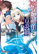 魔遁のアプリと青炎剣(電撃文庫)