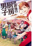 放課後の厨房男子(幻冬舎単行本)