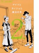 アイツとカノジョと魔法の手 2(フラワーコミックス)