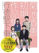 行徳駅下車~菊池直恵初期作品集(コミックス単行本)