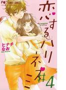 恋するハリネズミ 4(フラワーコミックス)